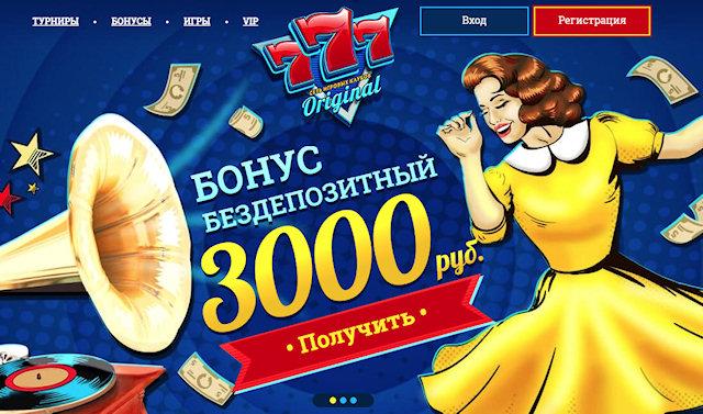 Интернет казино 777 Оригинал заряжает на успех